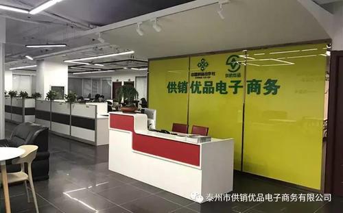 图示:泰州供销优品总部办公点.jpg